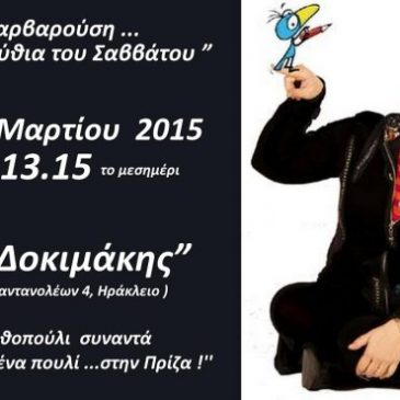 "Lida Varvarousi in ""Tales Saturday"" at the bookstore ""Dokimakis"""