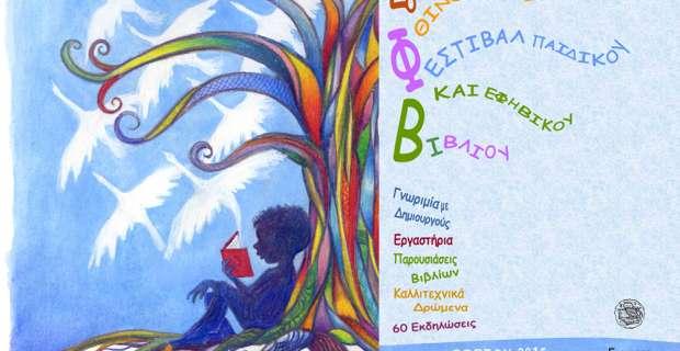 «Ένα πουλί στην πρίζα», στο 2ο Φθινοπωρινό Φεστιβάλ Παιδικού & Εφηβικού Βιβλίου στο Ελληνικό Ίδρυμα Πολιτισμού