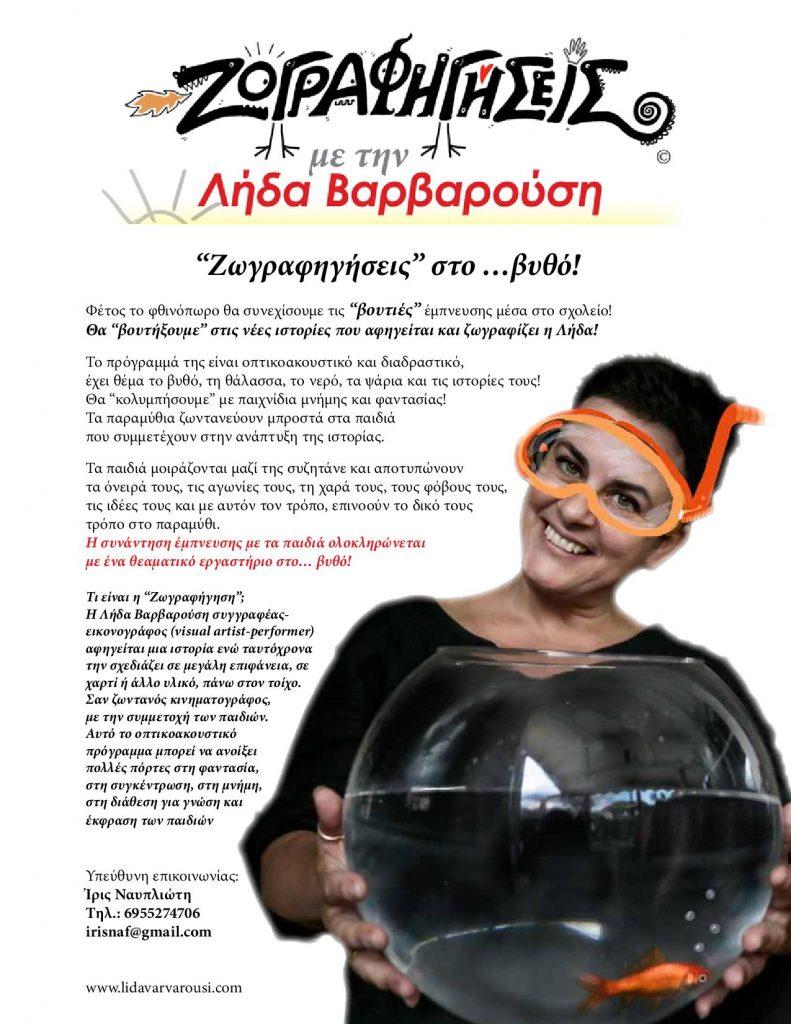 lidavarvarousi.com