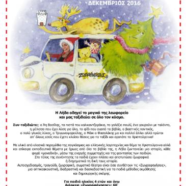Χριστουγεννιάτικες ΖΩΓΡΑΦΗΓΗΣΕΙΣ με τη ΛΗΔΑ, στη Θεσσαλονίκη!